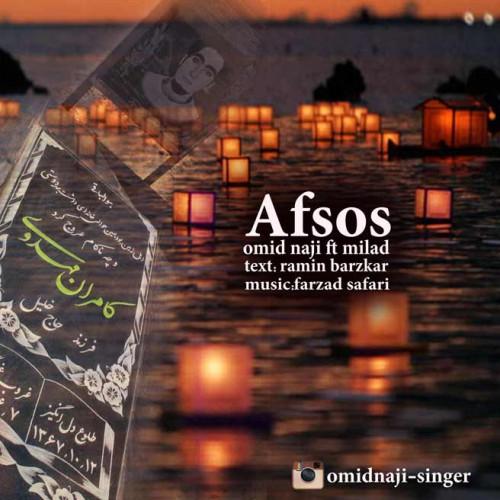دانلود آهنگ جدید امید ناجی و میلاد به نام افسوس