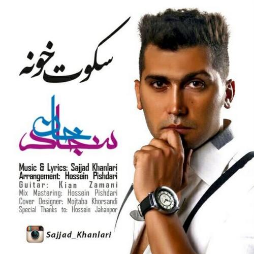 دانلود آهنگ جدید سجاد خان به نام سکوت خونه