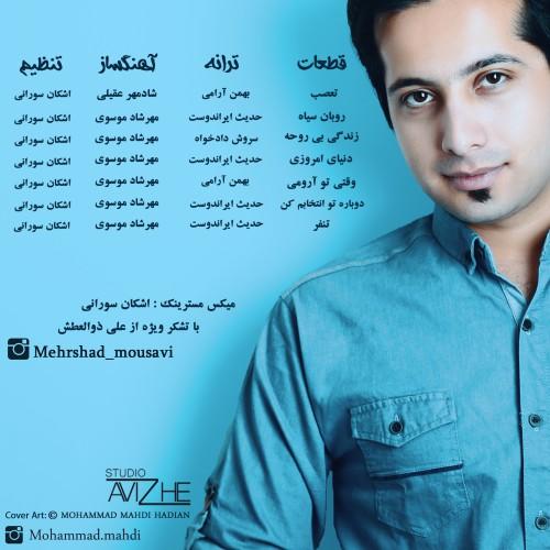 دانلود آلبوم جدید مهرشاد موسوی به نام تعصب