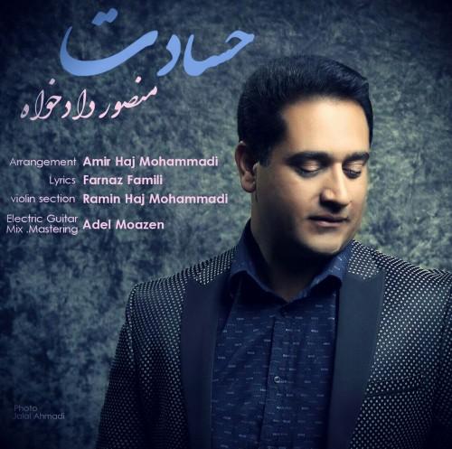 دانلود آهنگ جدید منصور دادخواه به نام حسرت