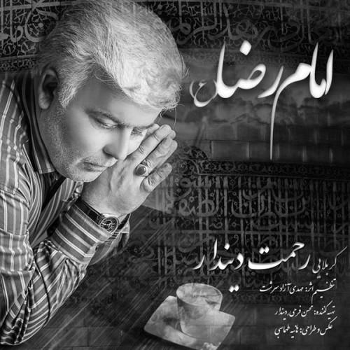 دانلود آهنگ جدید رحمت دیندار به نام امام رضا