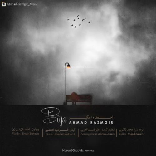 دانلود آهنگ جدید احمد رزمگیر به نام بیا