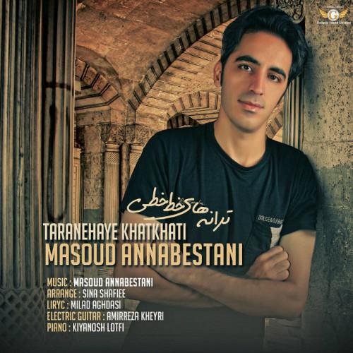 دانلود آهنگ جدید مسعود عنابستانی به نام ترانه های خط خطی