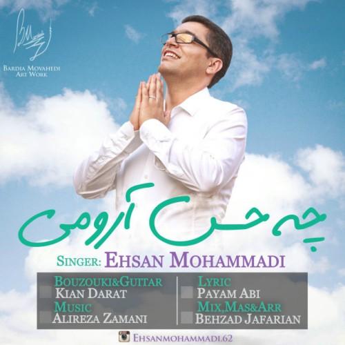 دانلود آهنگ جدید احسان محمدی به نام چه حس آرومی