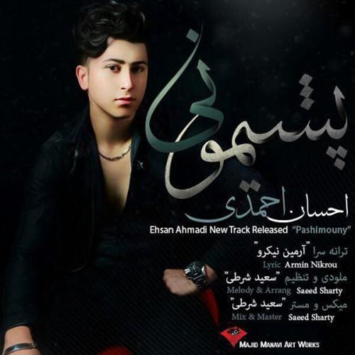 دانلود آهنگ جدید احسان احمدی به نام پشیمونی