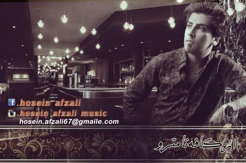 دانلود آلبوم جدید حسین افضلی به نام از کافه تا مترو