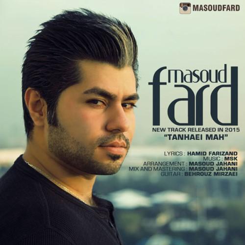 دانلود آهنگ جدید مسعود فرد به نام تنهایی ماه