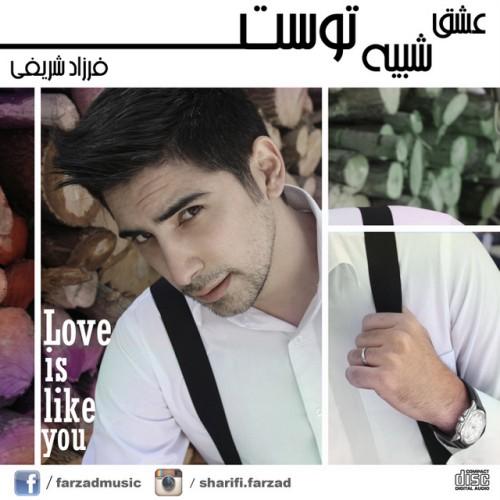 دانلود آلبوم جدید فرزاد شریفی به نام عشق شبیه توست