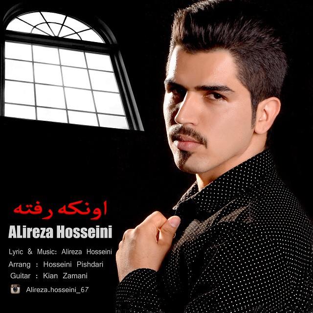 دانلود آهنگ جدید علیرضا حسینی به نام اونکه رفته