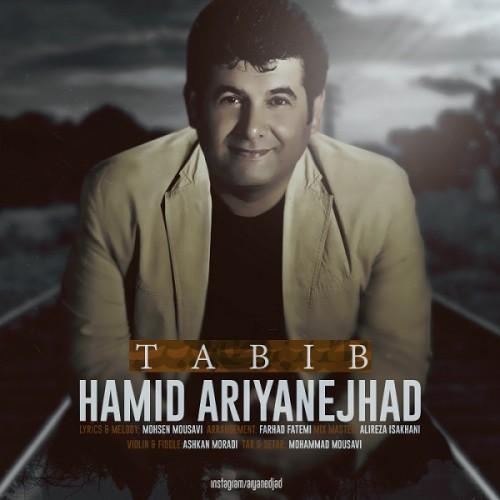 دانلود آهنگ جدید دکتر حمید آریانژاد به نام طبیب