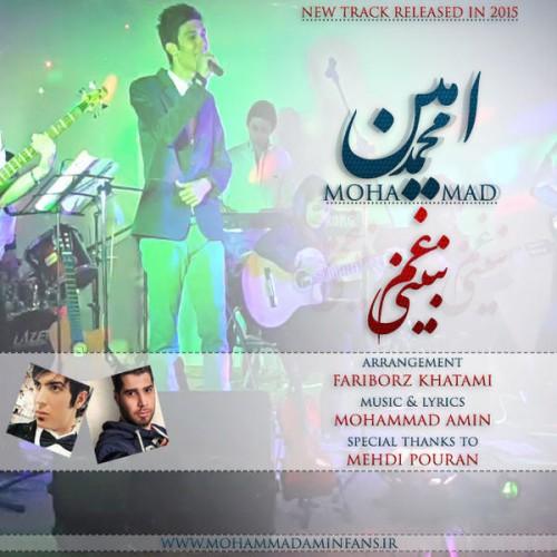 دانلود آهنگ جدید محمد امین به نام غم نبینی
