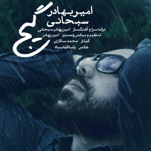 دانلود آهنگ جدید امیر بهادر سبحانی به نام گیج