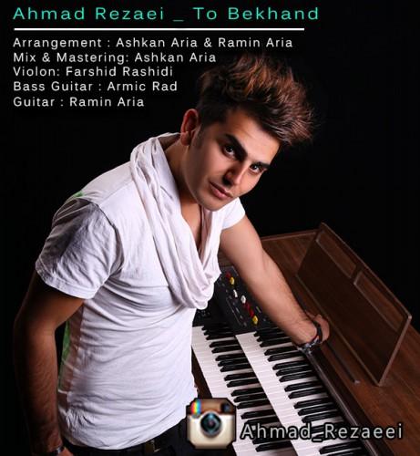دانلود آهنگ جدید احمد رضایی به نام تو بخند