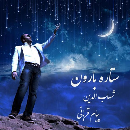 دانلود آهنگ جدید و بسیار زیبای شهاب الدین به نام ستاره بارون