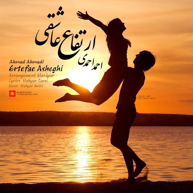 دانلود آهنگ جدید احمد احمدی به نام ارتفاع عاشقی