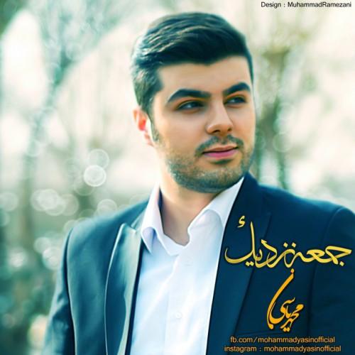 دانلود موزیک ویدیو جدید محمد یاسین به نام جمعه نزدیک