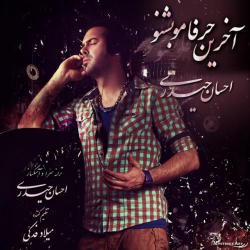 دانلود آهنگ جدید احسان حیدری به نام آخرین حرفامو بشنو