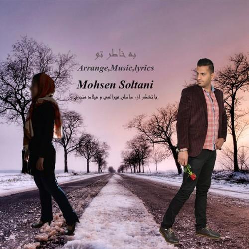 دانلود آهنگ جدید محسن سلطانی به نام به خاطر تو
