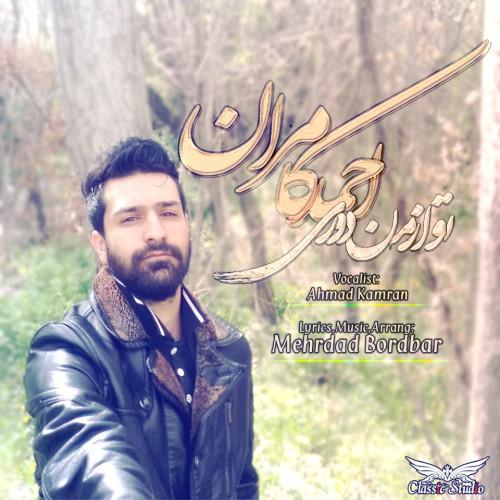 دانلود آهنگ جدید احمد کامران به نام تو از من دوری