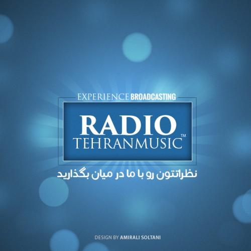 پخش آزمایشی رادیو آنلاین تهران موزیک