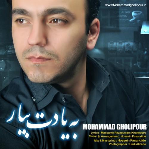 دانلود آهنگ جدید محمد قلی پور به نام به یادت بیار