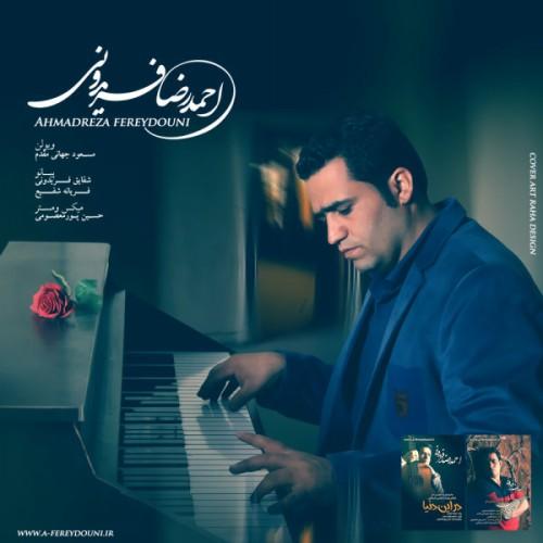 دانلود آهنگ جدید احمدرضا فریدونی به نام گل گلدون و در این دنیا