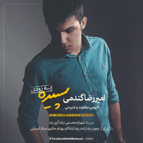 دانلود دمو آلبوم جدید امیر رضا گندمی به نام سپیده