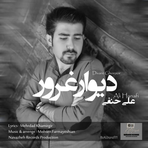 دانلود آهنگ جدید علی حنفی به نام دیوار غرور