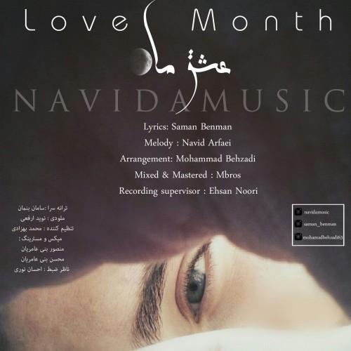 دانلود آهنگ جدید نویدا به نام عشق ماه