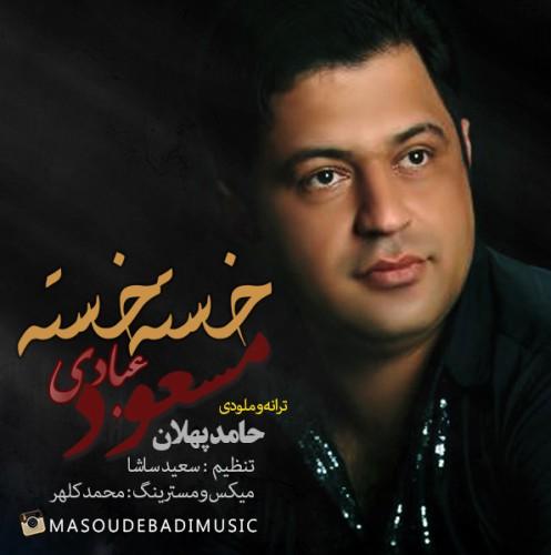 دانلود آهنگ جدید مسعود عبادی به نام خسته خسته