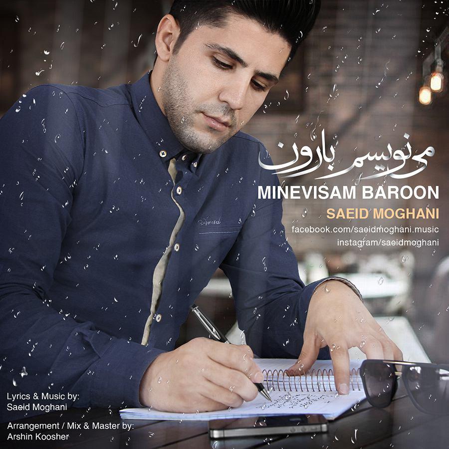 دانلود آلبوم جدید سعید مغانی به نام مینویسم بارون