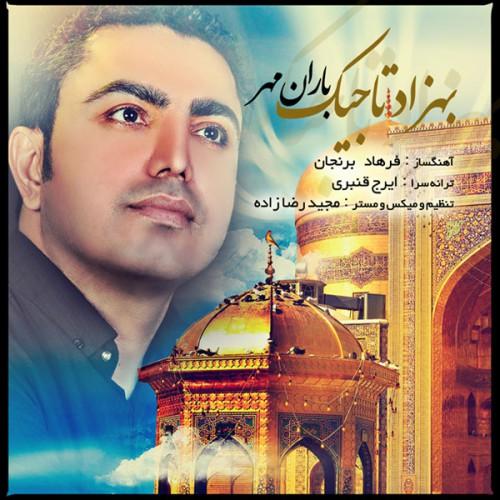 دانلود آهنگ جدید بهزاد تاجیک به نام باران مهر