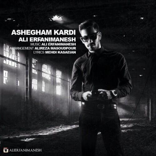 دانلود آهنگ جدید علی عرفانی منش به نام عاشقم کردی