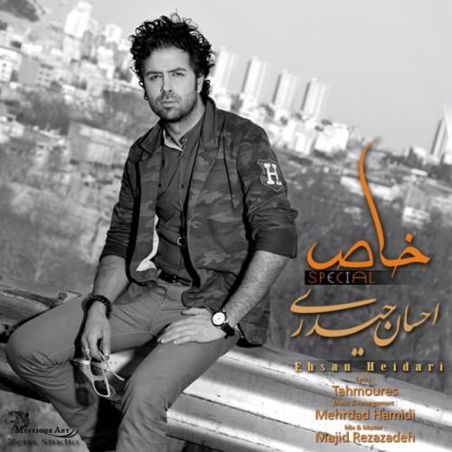 دانلود آهنگ جدید احسان حیدری به نام خاص