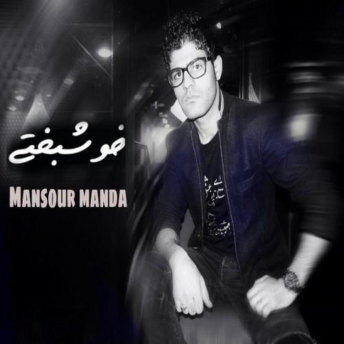 دانلود آهنگ جدید منصور مندا به نام خوشبختی