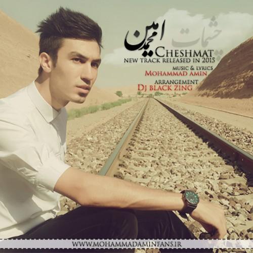 دانلود آهنگ جدید محمد امین به نام چشمات