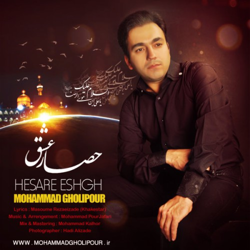 دانلود آهنگ جدید محمد قلی پور به نام حصار عشق