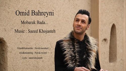 دانلود آهنگ جدید امید بحرینی به نام مبارک بادا