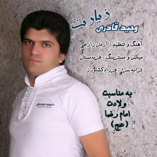 دانلود آهنگ جدید وحید قادری به نام زیارت