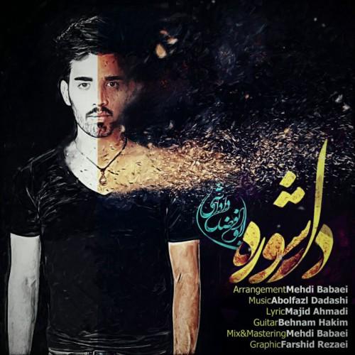 دانلود آهنگ جدید ابولفضل داداشی به نام دلشوره