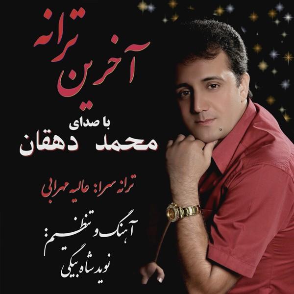 دانلود آهنگ جدید محمد دهقان به نام آخرین ترانه