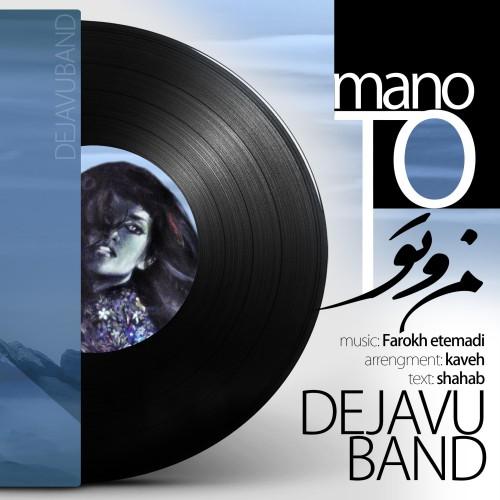 دانلود آهنگ جدید Dejavu Band به نام من و تو