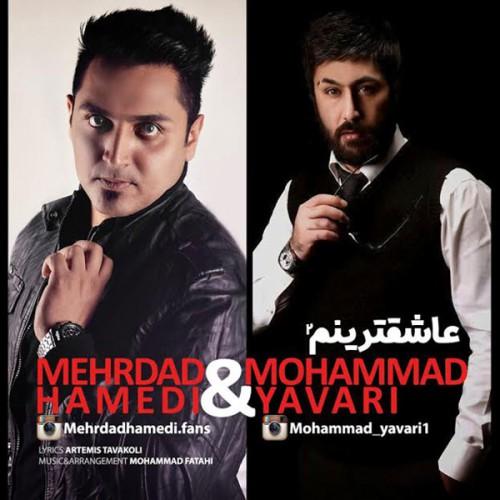 دانلود آهنگ جدید مهرداد حامدی و محمد یاوری به نام عاشقترینم