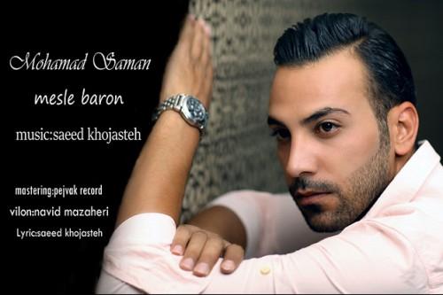 دانلود آهنگ جدید محمد سامان به نام مثل بارون