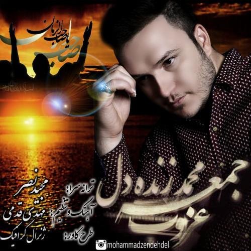 دانلود آهنگ جدید محمد زنده دل به نام غروب جمعه