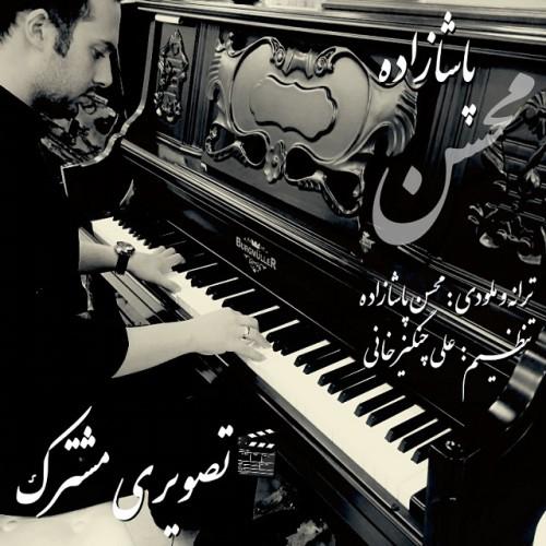 دانلود آهنگ جدید محسن پاشازاده به نام تصویری مشترک