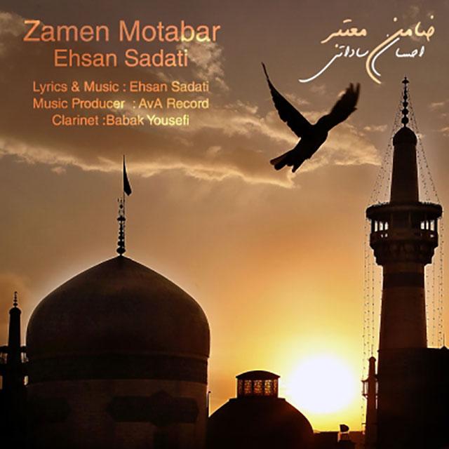 دانلود آهنگ جدید احسان ساداتی به نام ضامن معتبر