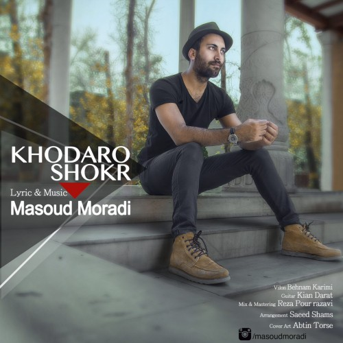 دانلود آهنگ جدید مسعود مرادی به نام خدارو شکر