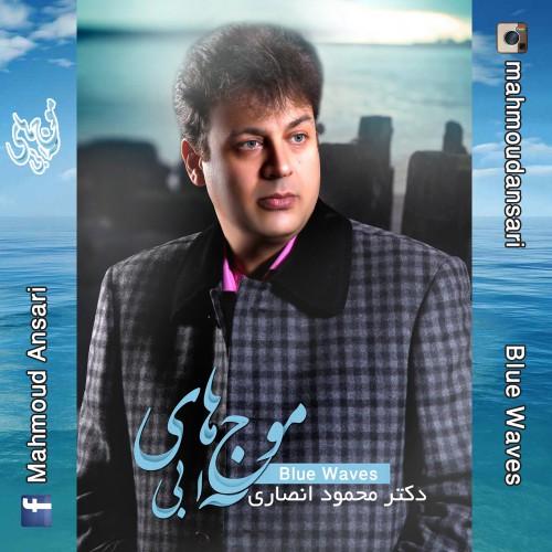 دانلود آهنگ جدید دکتر محمود انصاری به نام موج های آبی