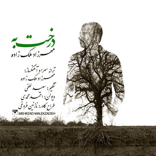دانلود آهنگ جدید مهرزاد ملک زاده به نام درخت به